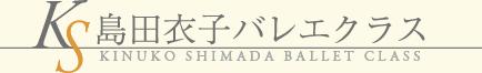島田衣子バレエクラス